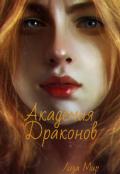 """Обложка книги """"Академия Драконов """""""