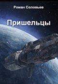 """Обложка книги """"Пришельцы"""""""