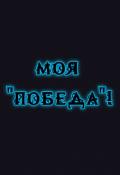 """Обложка книги """"Моя «победа»!"""""""