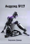 "Обложка книги ""Андроид №23"""