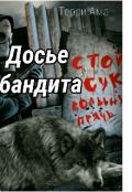 """Обложка книги """"Досье бандита"""""""