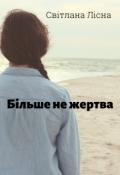 """Обкладинка книги """"Більше не жертва"""""""