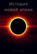 """Обложка книги """"История новой эпохи"""""""