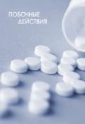 """Обложка книги """"Побочные действия"""""""