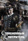 """Обложка книги """"Станционный Смотритель"""""""