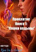 """Обложка книги """"Проклятие Книга1: """"Пламя ведьмы"""""""""""