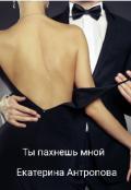 """Обложка книги """"Ты пахнешь мной """""""