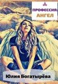 """Обложка книги """"Профессия: ангел"""""""