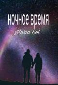 """Обложка книги """"Ночное время"""""""