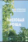 """Обложка книги """"Орехова Роща"""""""