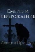 """Обложка книги """"Смерть и перерождение """""""
