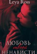 """Обложка книги """"Любовь твоей ненависти """""""