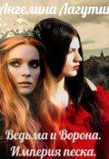 """Обложка книги """"Ведьма и Ворона. Империя песка."""""""