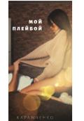 """Обложка книги """"Мой Плейбой """""""