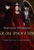 """Обложка книги """"Он, она, дракон и трон"""""""
