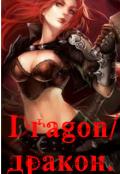 "Обложка книги ""Dragon / Дракон"""