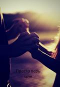 """Обложка книги """"Просто верь мне"""""""