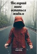 """Обложка книги """"Последний шанс остаться живым"""""""
