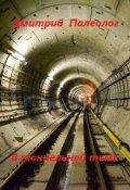 """Обложка книги """"В тоннельной тьме"""""""