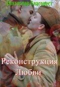"""Обложка книги """"Реконструкция Любви"""""""
