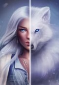"""Обложка книги """"Волчица: миссия оборотня"""""""