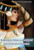 """Обложка книги """"Варвара-Краса и секрет вечной молодости"""""""