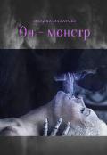 "Обложка книги ""Он - монстр"""