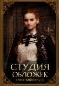 "Обложка книги ""Студия обложек | Tanya Tigerseye"""