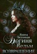 """Обложка книги """"Богиня Ведьм. Возвращение"""""""