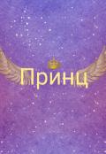 "Обложка книги ""Принц"""