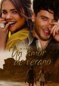 """Cubierta del libro """"Un amor de verano"""""""