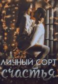"""Обложка книги """"Личный сорт счастья"""""""