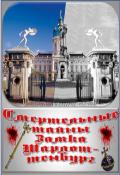 """Обложка книги """"Смертельные тайны замка Шарлоттенбург"""""""