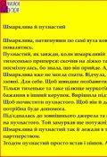 """Обкладинка книги """"Шмарклива й пухнастий"""""""