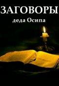 """Обложка книги """"Заговоры деда Осипа"""""""
