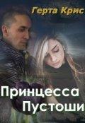 """Обложка книги """"Принцесса Пустоши"""""""