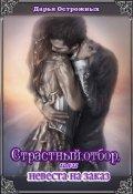 """Обложка книги """"Страстный отбор, или невеста на заказ"""""""