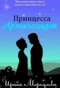 """Обложка книги """"Принцесса Арминолидея"""""""