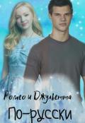 """Обложка книги """"Ромео и Джульетта по-русски"""""""