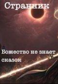 """Обложка книги """"Странник: """"Божество не знает сказок."""""""""""
