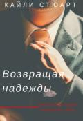 """Обложка книги """"Возвращая надежды"""""""