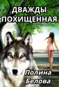 """Обложка книги """"Дважды похищенная"""""""