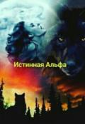 """Обложка книги """"Истинная Альфа """""""