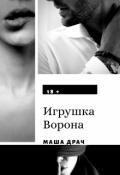 """Обложка книги """"Игрушка Ворона"""""""