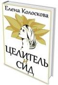 """Обложка книги """"Вершительница. Целитель и сид"""""""