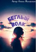 """Обложка книги """"Беглый волк"""""""