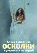 """Обложка книги """"Осколки туманных историй"""""""