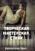 """Обложка книги """"Творческая мастерская. Стихи."""""""