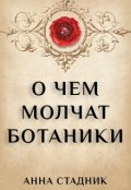 """Обложка книги """"О чем молчат ботаники"""""""