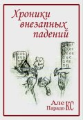 """Обложка книги """"Хроники внезапных падений"""""""